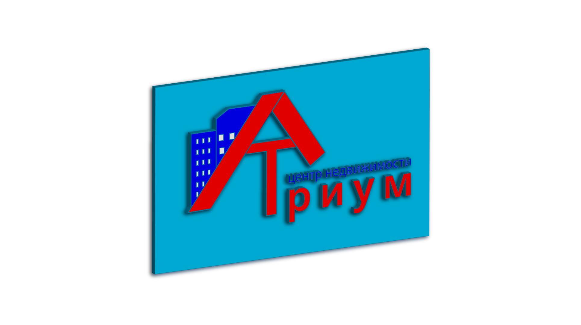Редизайн / модернизация логотипа Центра недвижимости фото f_2645bc3dda400793.jpg
