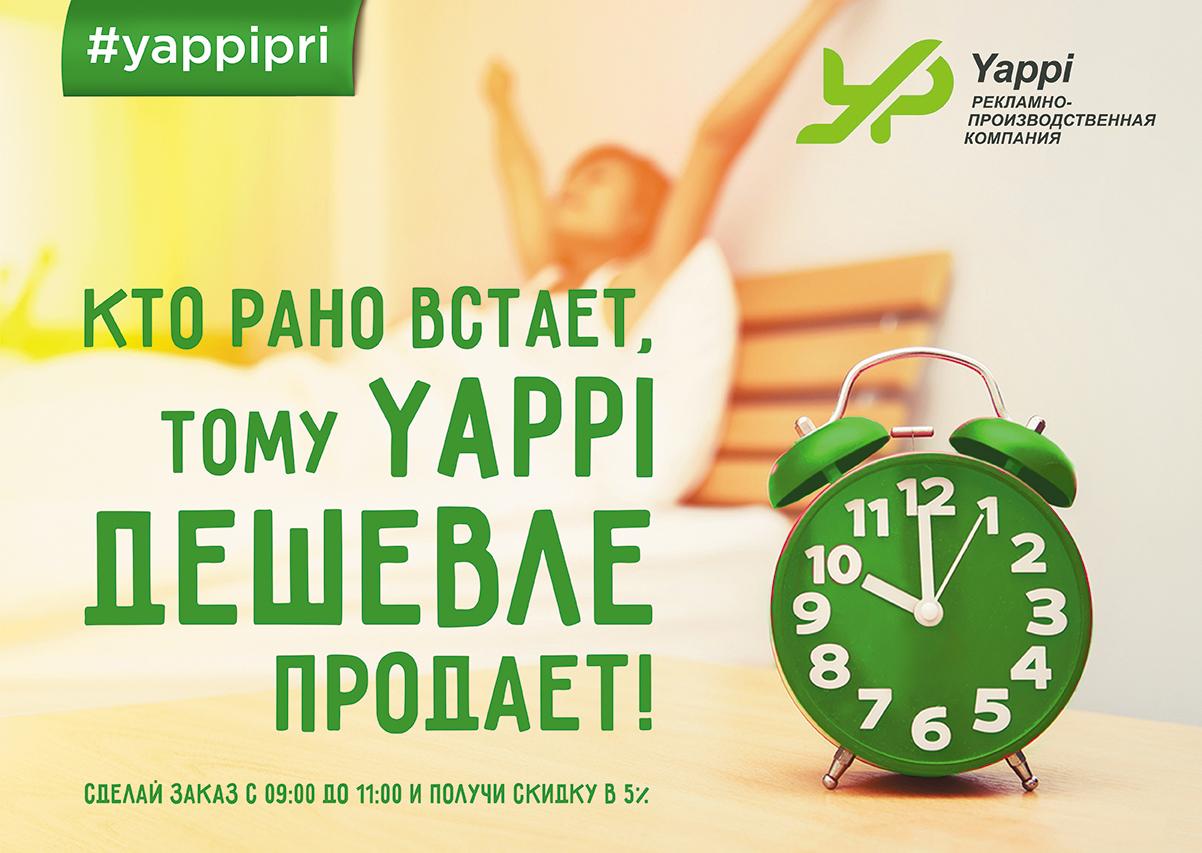 Баннер для типографии Yappi