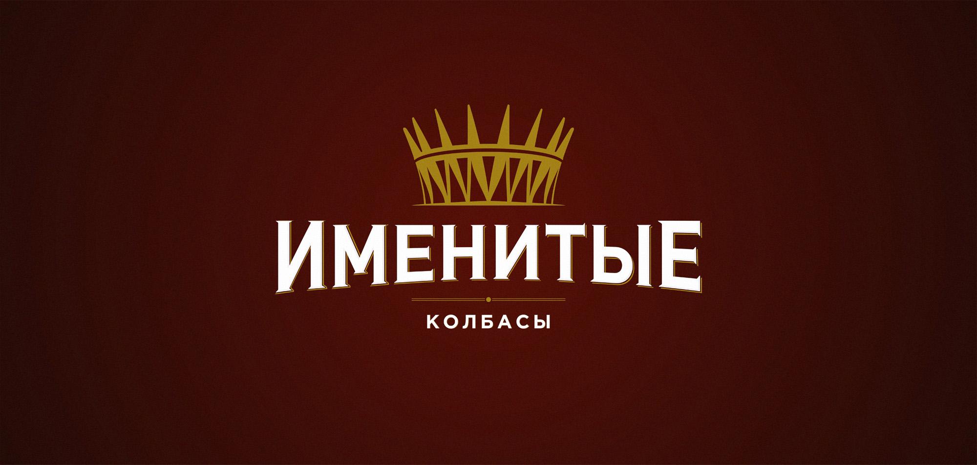 Логотип и фирменный стиль продуктов питания фото f_6085bc3ae3e3f179.jpg