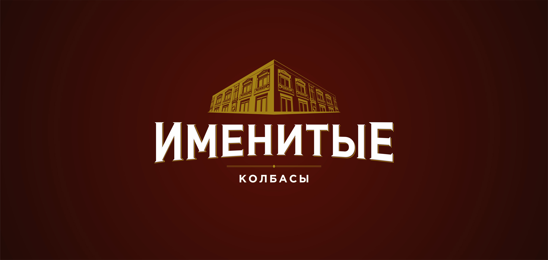 Логотип и фирменный стиль продуктов питания фото f_6745bc09983784a4.jpg
