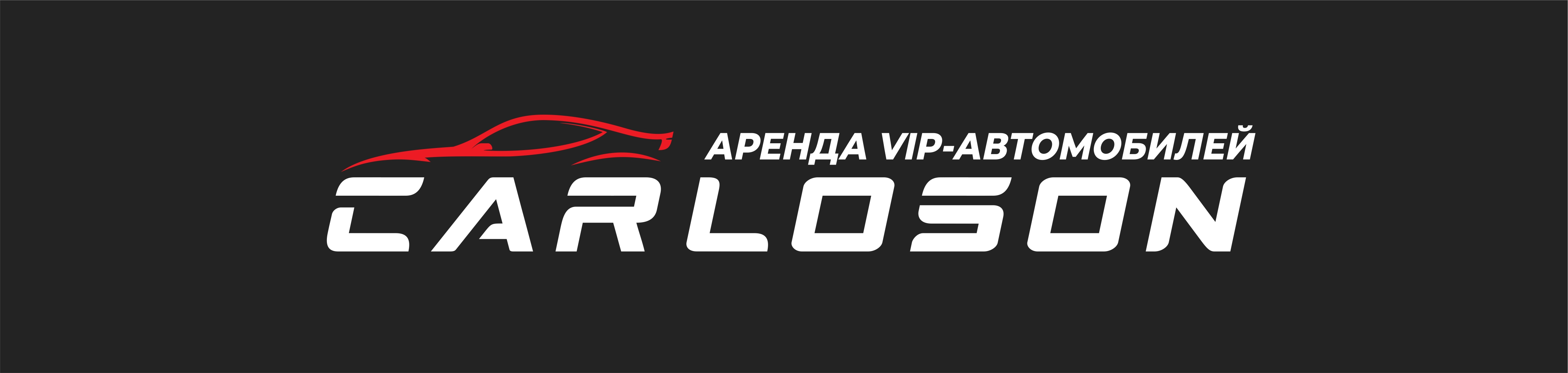 Логотип для компании по прокату  VIP автомобилей фото f_9335adccee2df2f2.jpg