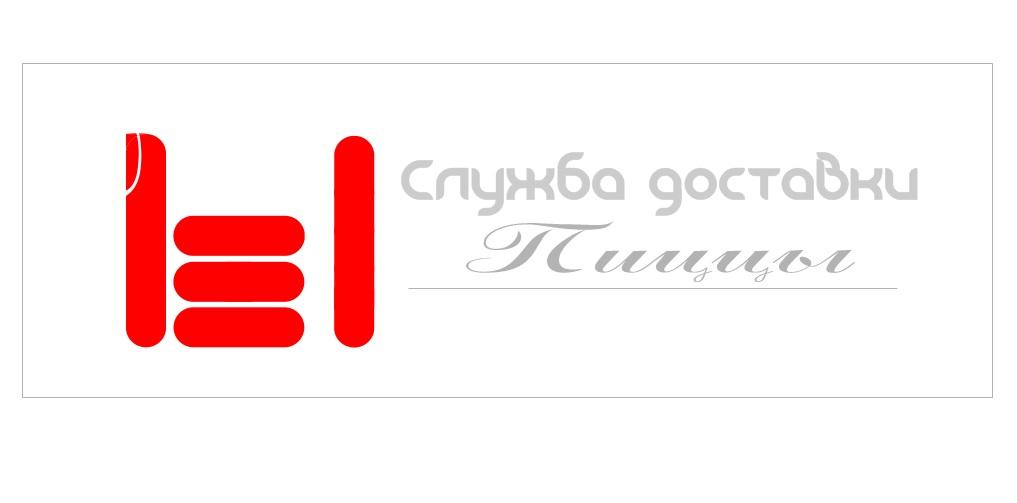 Разыскивается дизайнер для разработки лого службы доставки фото f_0795c3999597efc7.jpg