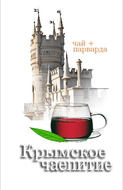 Дизайн коробки сувенирной  чай+парварда (подарочный набор) фото f_0995a5208f857c67.jpg