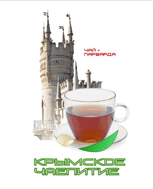 Дизайн коробки сувенирной  чай+парварда (подарочный набор) фото f_2735a520911302ae.jpg