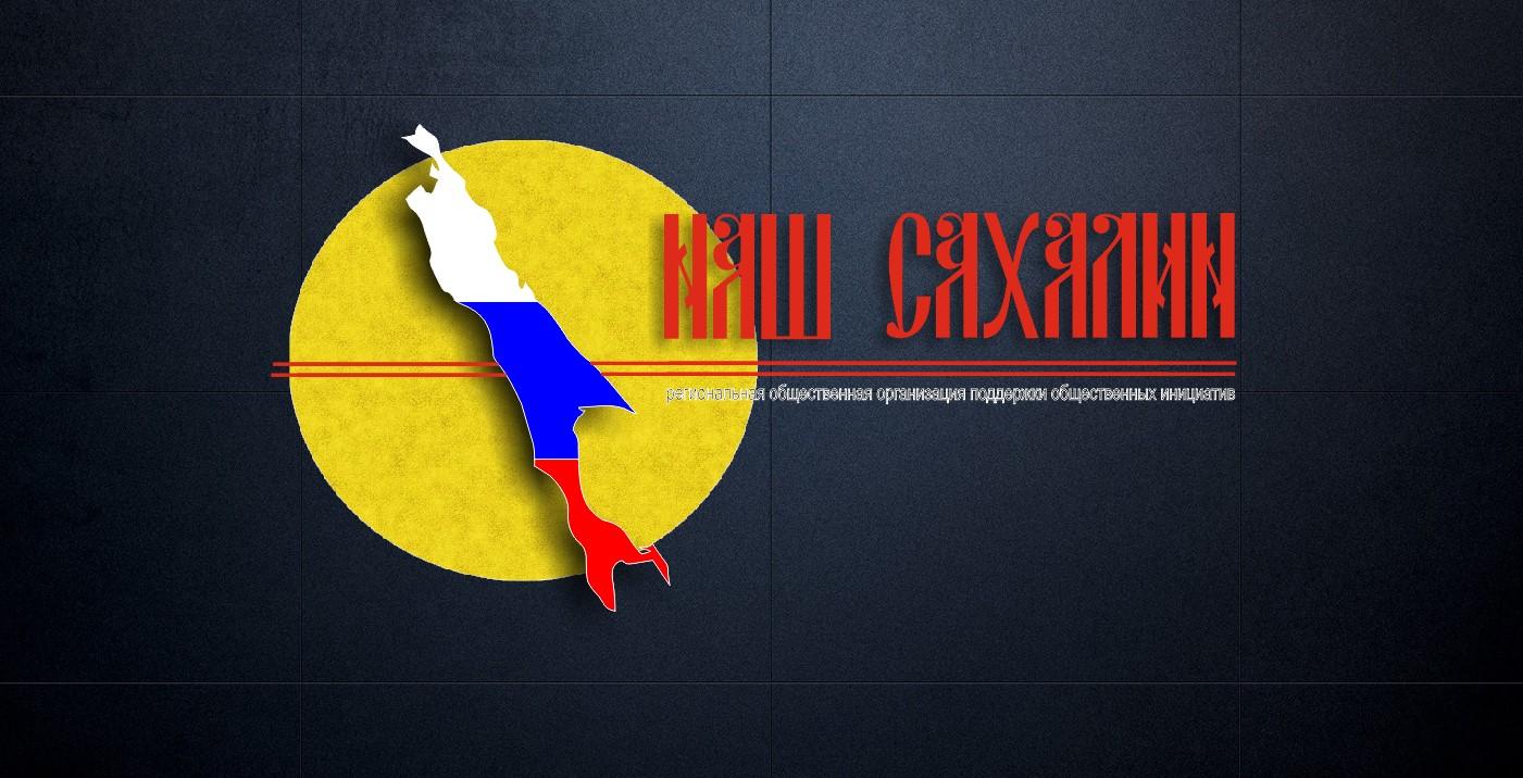 """Логотип для некоммерческой организации """"Наш Сахалин"""" фото f_3255a801316c07d7.jpg"""