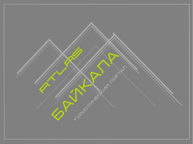 Разработка логотипа Атлас Байкала фото f_4045afc00faecf2e.png