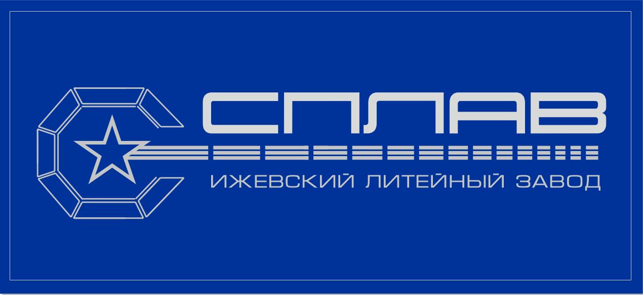 Разработать логотип для литейного завода фото f_5865afaa91ae6820.png