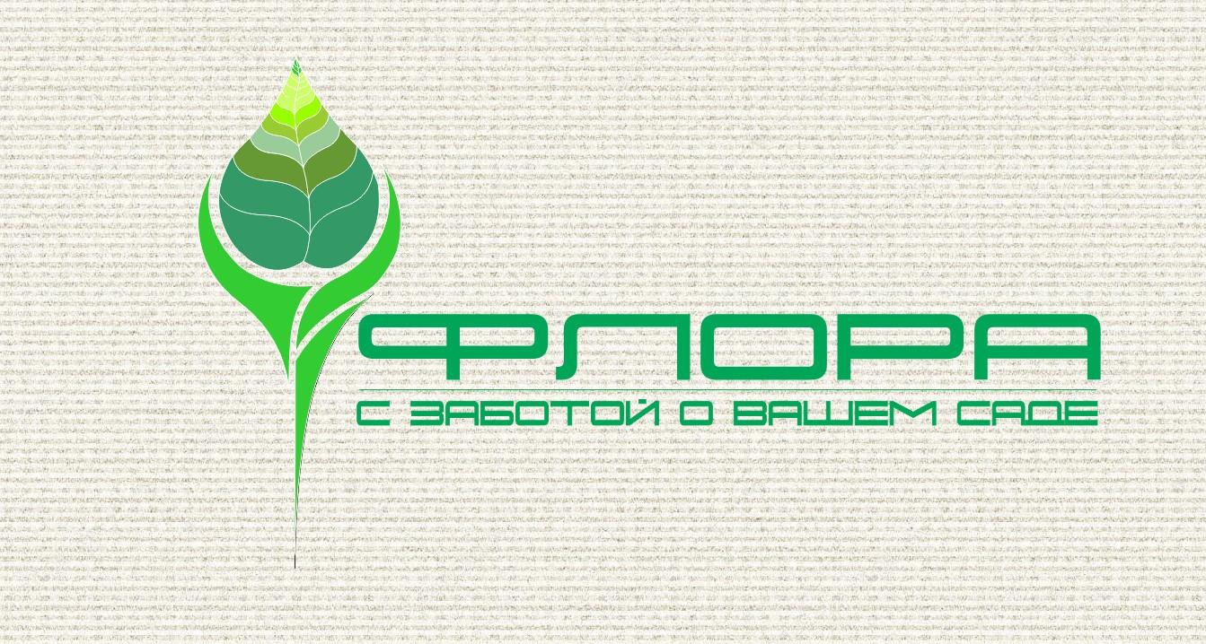 Разработка название садового центра, логотип и слоган фото f_6225a7337f75aaf9.jpg