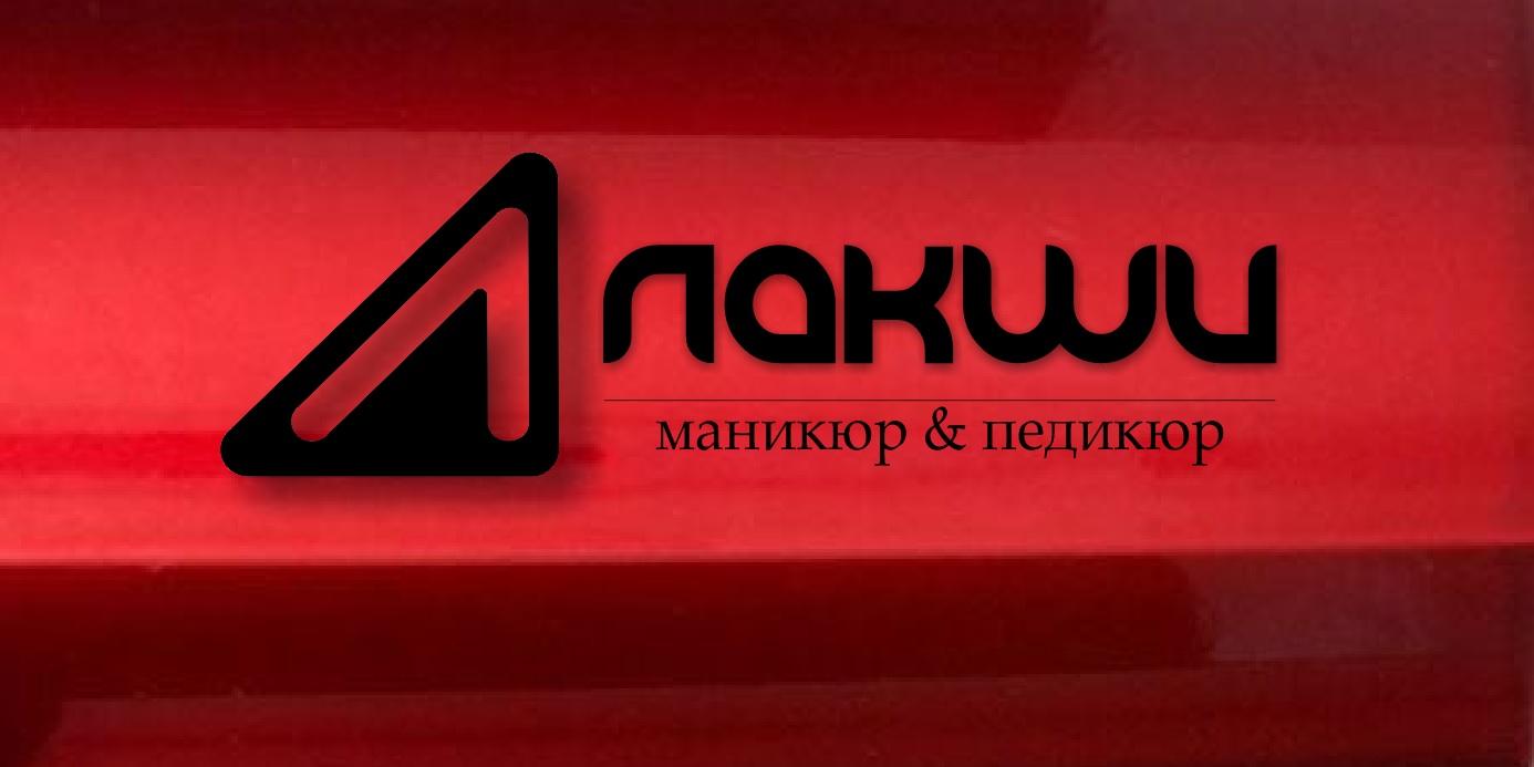 Разработка логотипа фирменного стиля фото f_7865c66c20ccfcf6.jpg