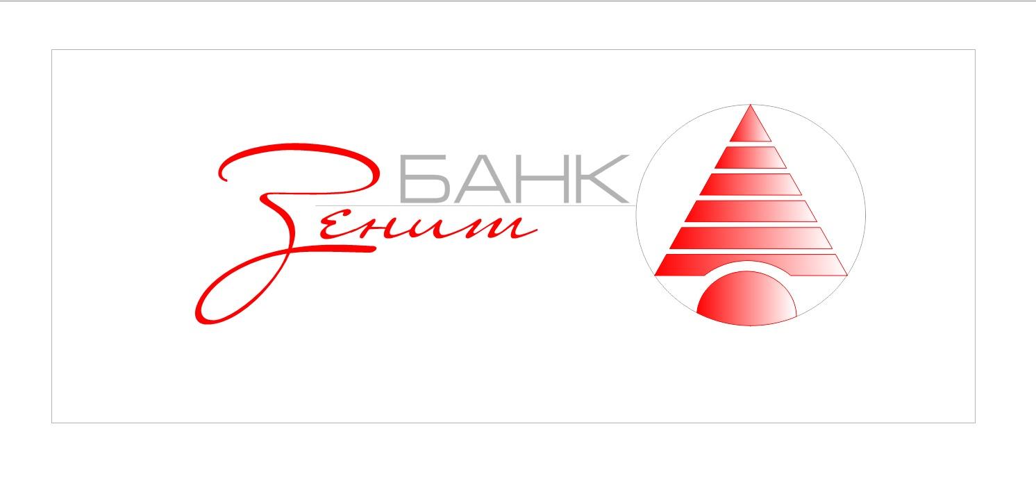 Разработка логотипа для Банка ЗЕНИТ фото f_7915b5061d83a14a.jpg