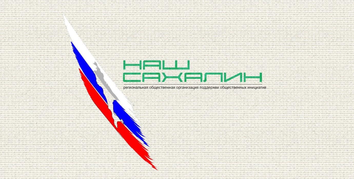 "Логотип для некоммерческой организации ""Наш Сахалин"" фото f_8605a7f53201a748.jpg"