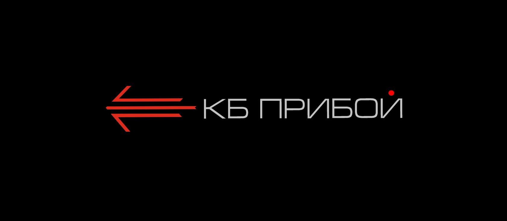 Разработка логотипа и фирменного стиля для КБ Прибой фото f_8925b236581aecb5.jpg