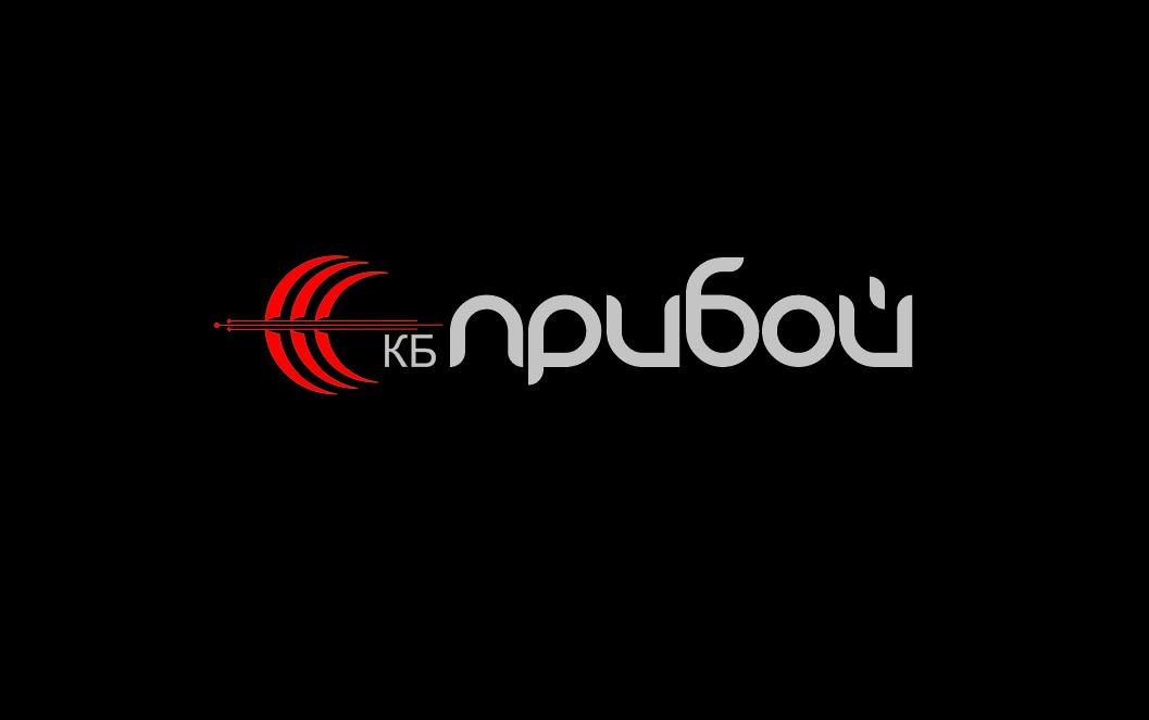 Разработка логотипа и фирменного стиля для КБ Прибой фото f_9275b2a337eb18bb.jpg
