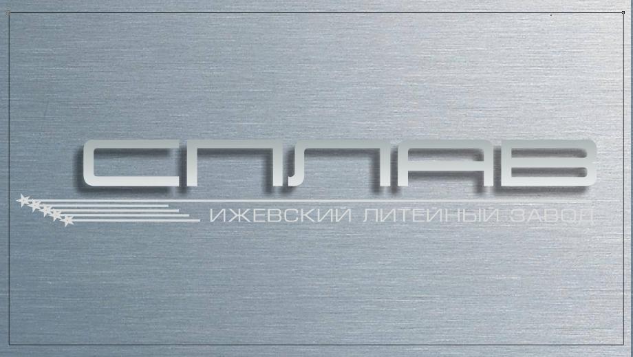 Разработать логотип для литейного завода фото f_9875afaa90870c9c.png