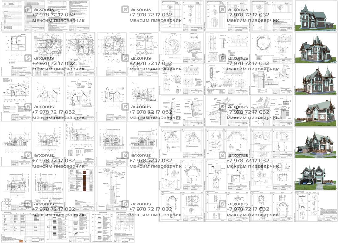 Рабочий проект АР (архитектурные решения) ИЖД