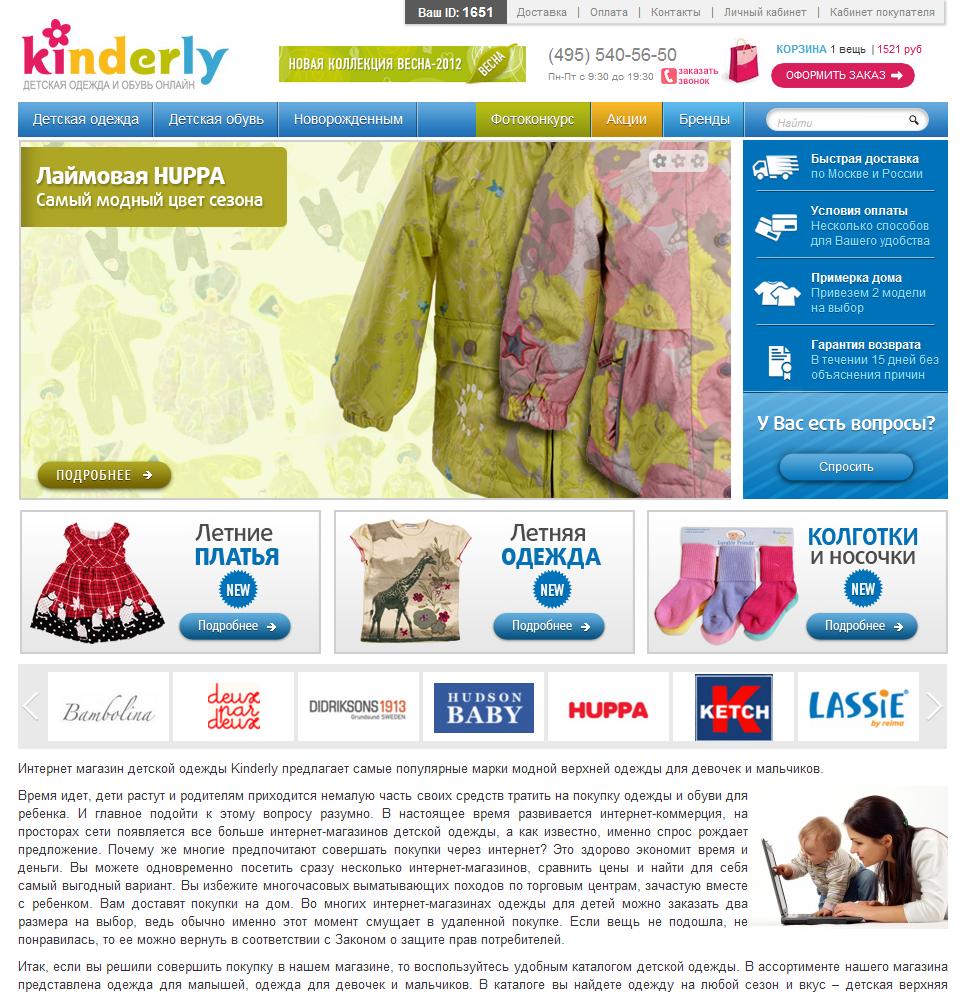 Тестирование интернет-магазина Kinderly - Детская одежда и обувь