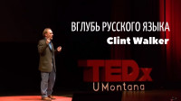 TED talks, YouTube, закадр