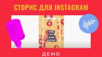 Озвучка сторис для Instagram