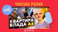 YouTube ролик А4