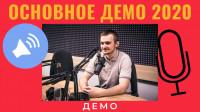 Демо2020