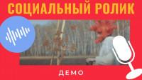 Социальный ролик. Стоп Коронавирус