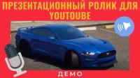 Ролик для YouTube. Презентационный