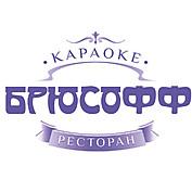 """Караоке-ресторан """"Брюсофф"""""""