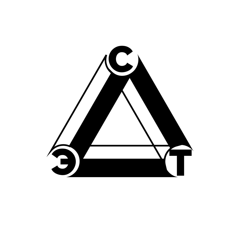 Срочно! Дизайн логотипа ООО «СЭТ» фото f_0545d4ae7d944232.png