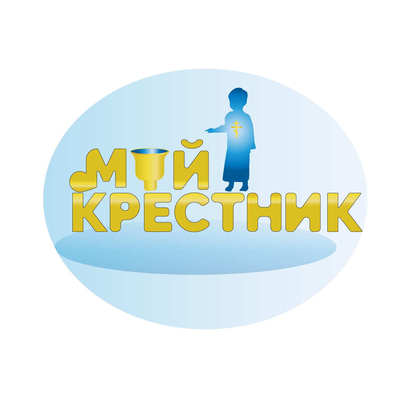 Логотип для крестильной одежды(детской). фото f_2185d4c296e016d3.png