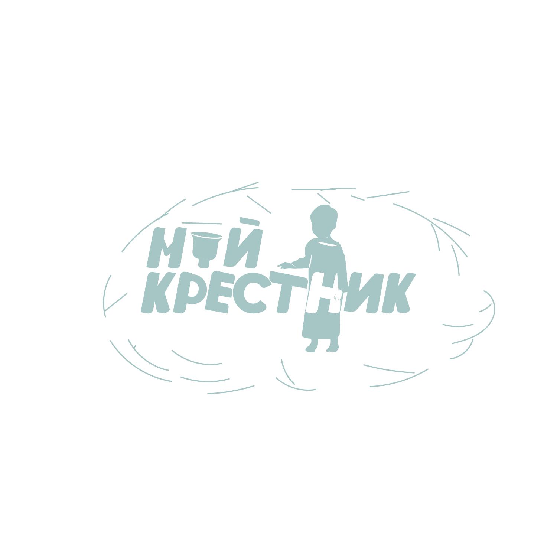 Логотип для крестильной одежды(детской). фото f_8485d52ca80ca33b.png