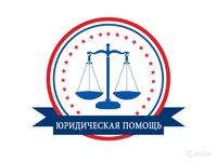 Юридические консультации!