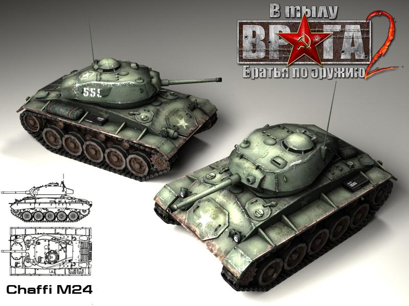 «Генерал Чаффи» M24