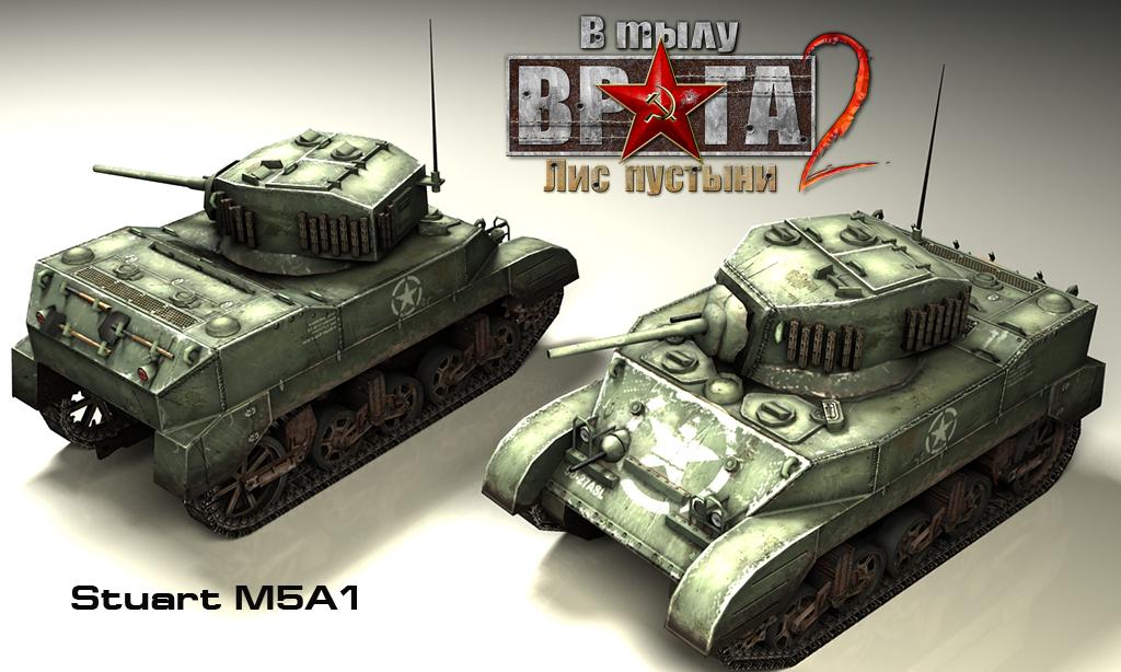 """Стюарт"" M5A1"