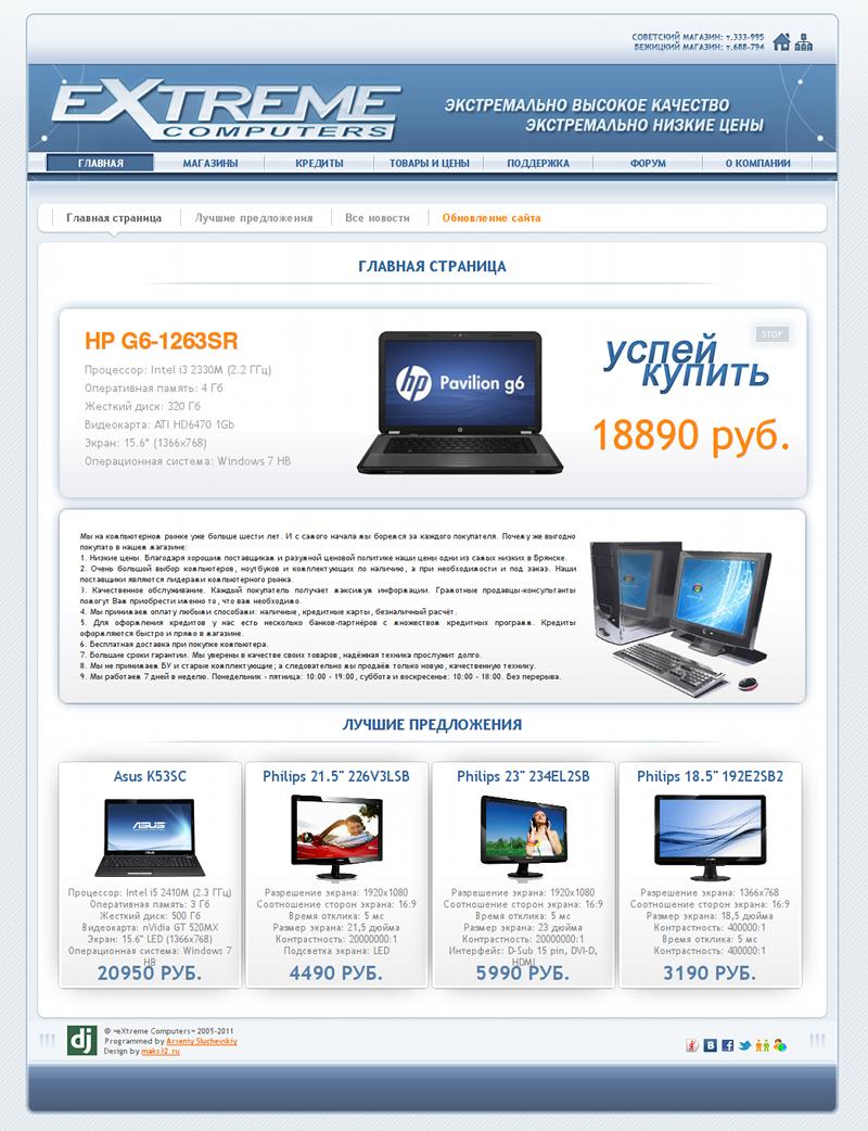 [Django] Сайт-каталог www.extremecomp.ru