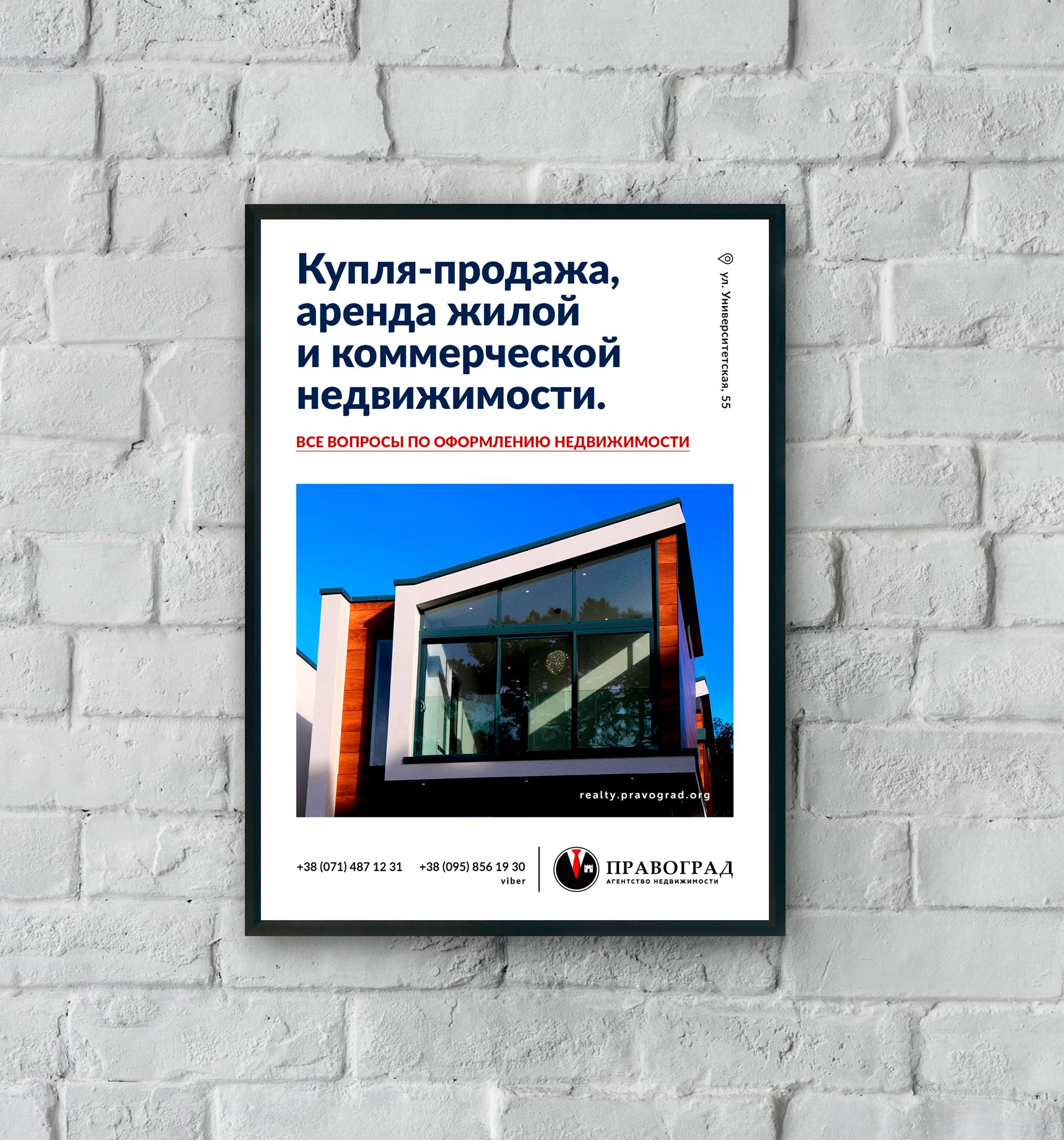Рекламный постер — Агентство недвижимости «Правоград»