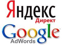 яндекс директ+ google adwords
