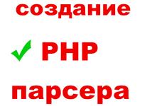 Парсер на php для парсинга информации с одного статичного url (серверный /...