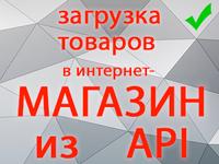 Выгрузка товаров из чужого api в базу данных интернет-магазина