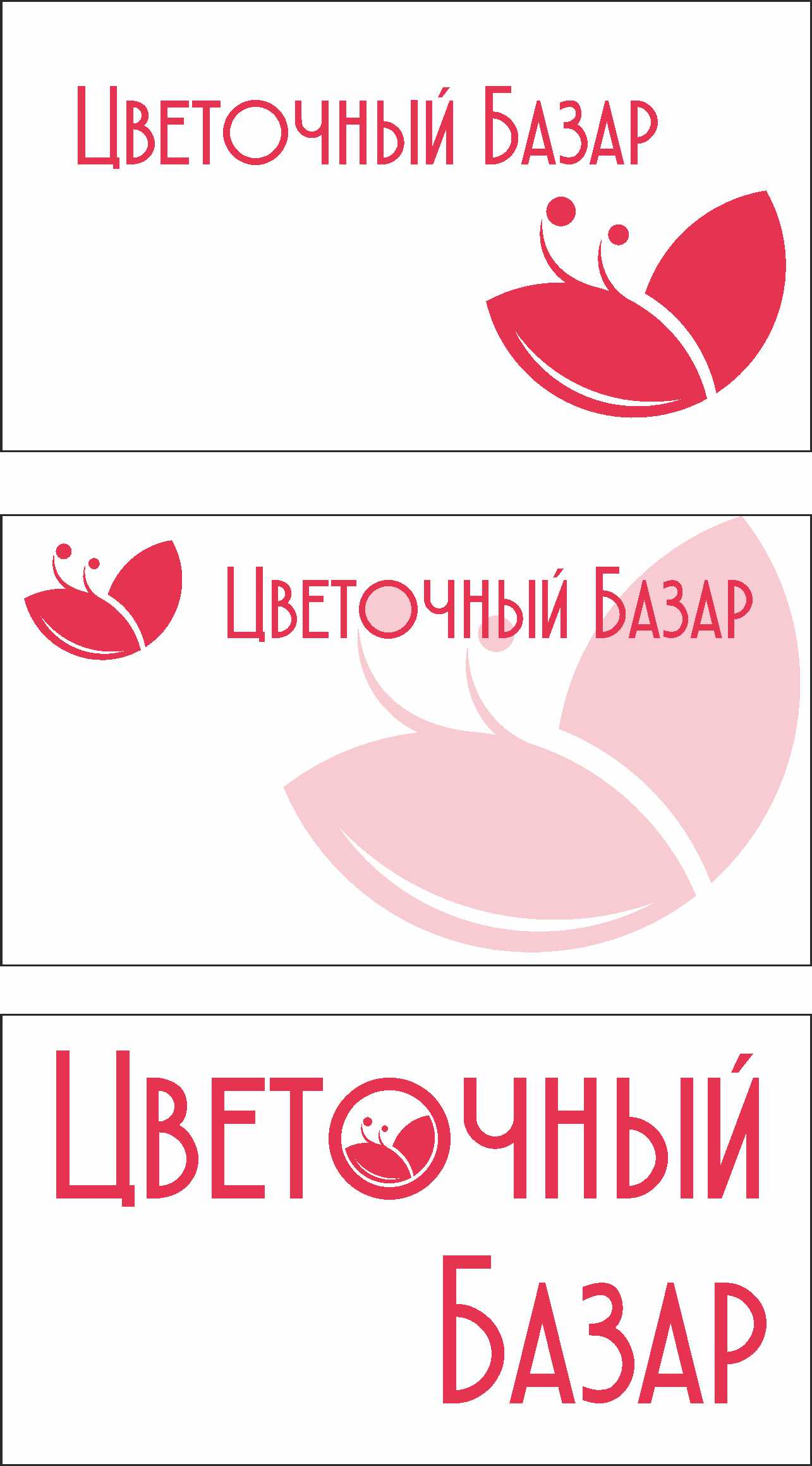 Разработка фирменного стиля для цветочного салона фото f_0845c34847b89f0f.jpg