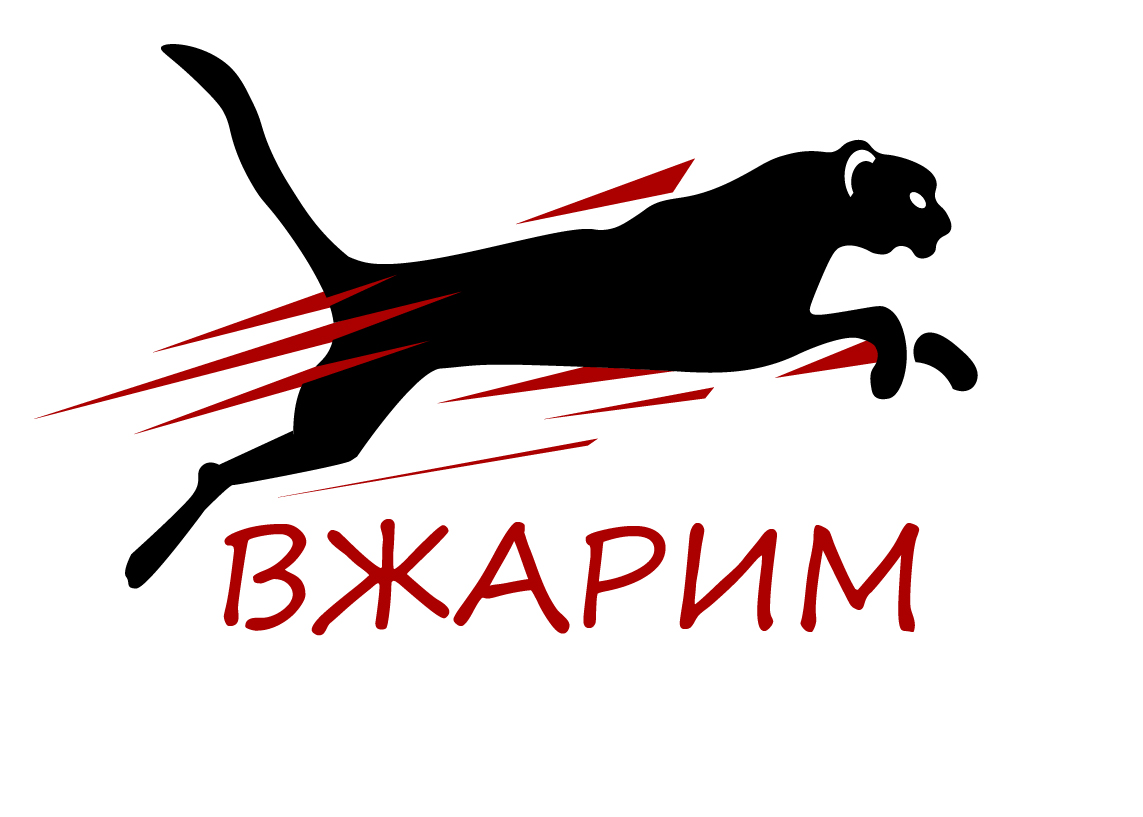 Требуется, разработка логотипа для крафт-кафе «ВЖАРИМ». фото f_044601163fd9b72d.jpg