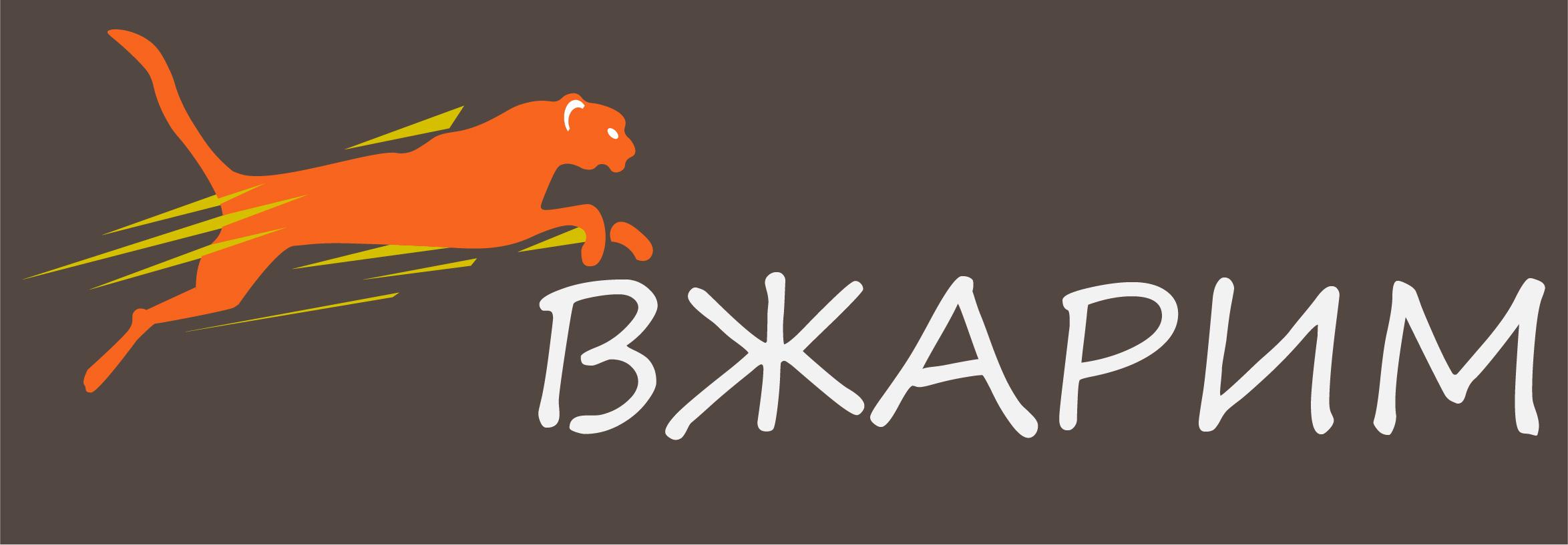 Требуется, разработка логотипа для крафт-кафе «ВЖАРИМ». фото f_27760116412cbf06.jpg