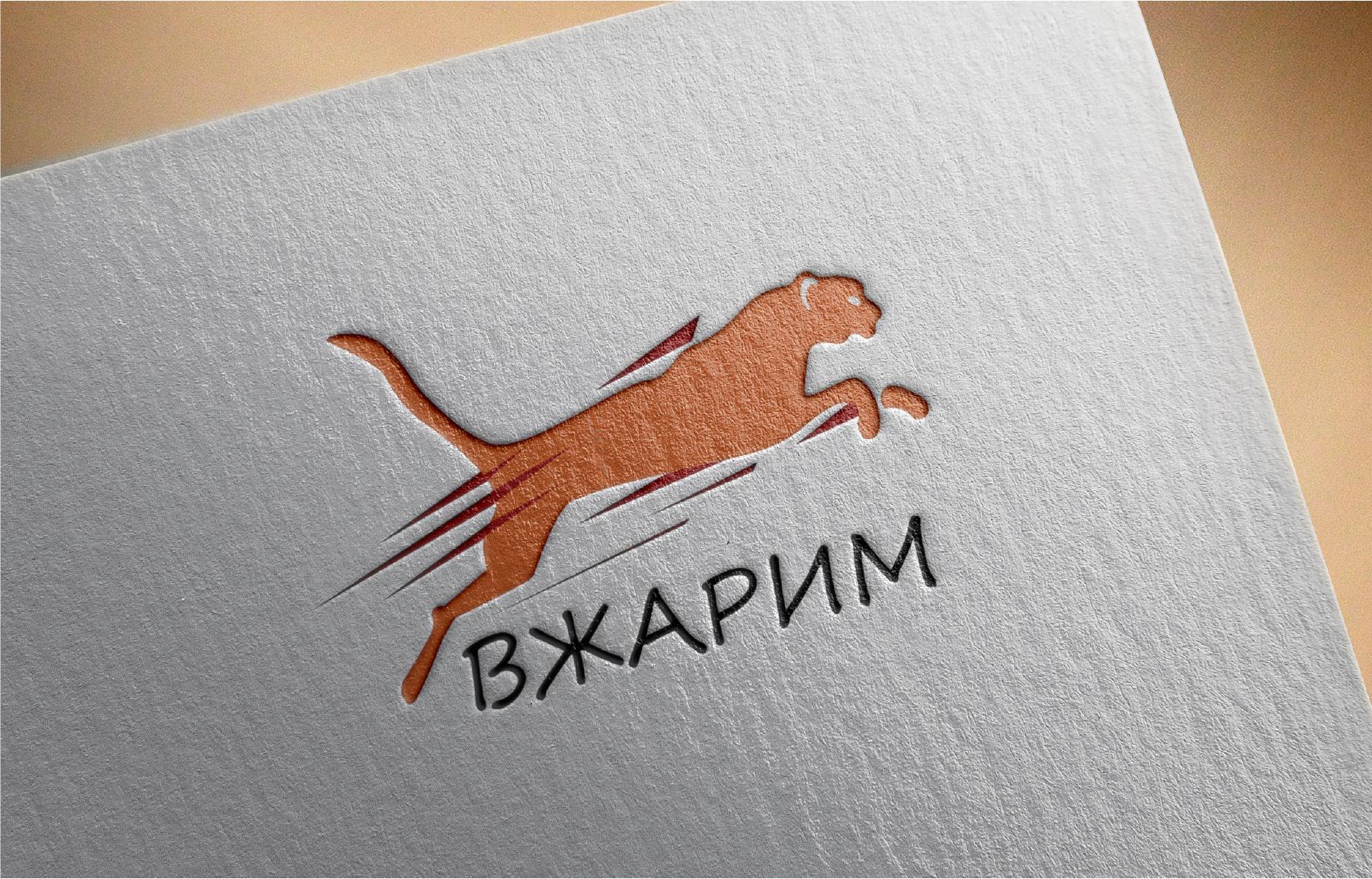 Требуется, разработка логотипа для крафт-кафе «ВЖАРИМ». фото f_279601163e6e856f.jpg
