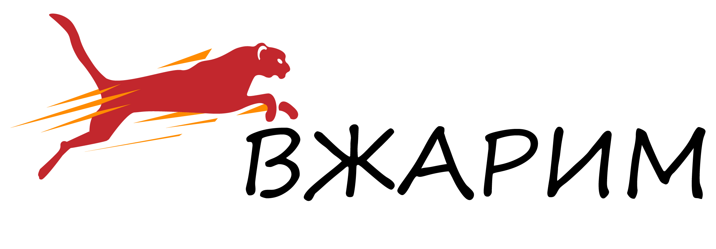 Требуется, разработка логотипа для крафт-кафе «ВЖАРИМ». фото f_4116011641879dd5.jpg