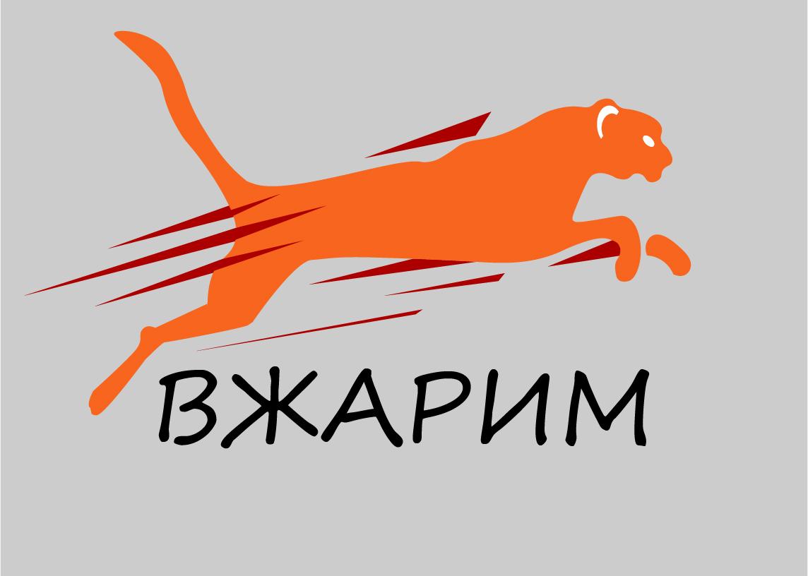 Требуется, разработка логотипа для крафт-кафе «ВЖАРИМ». фото f_6366011640eab2db.jpg