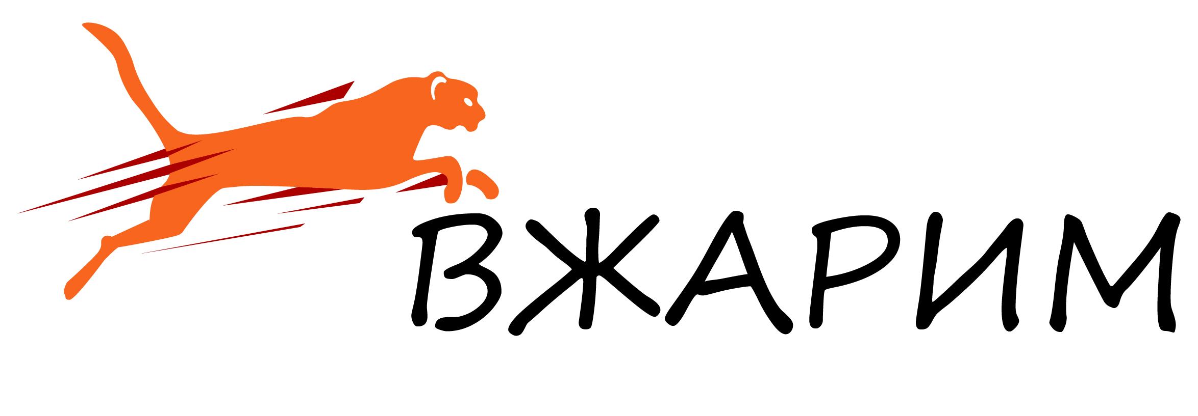 Требуется, разработка логотипа для крафт-кафе «ВЖАРИМ». фото f_7036011641d0266c.jpg