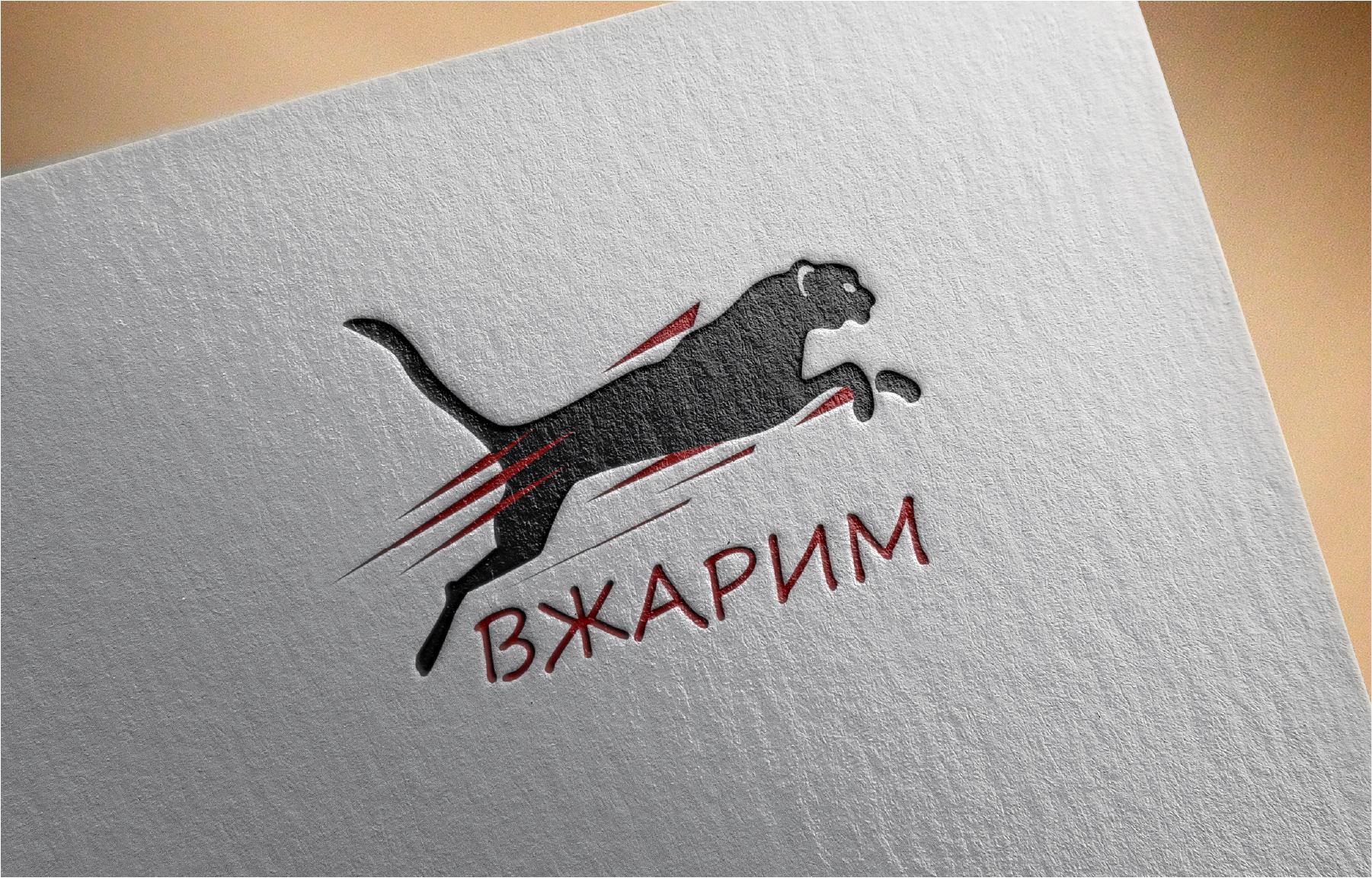 Требуется, разработка логотипа для крафт-кафе «ВЖАРИМ». фото f_838601163e456b37.jpg