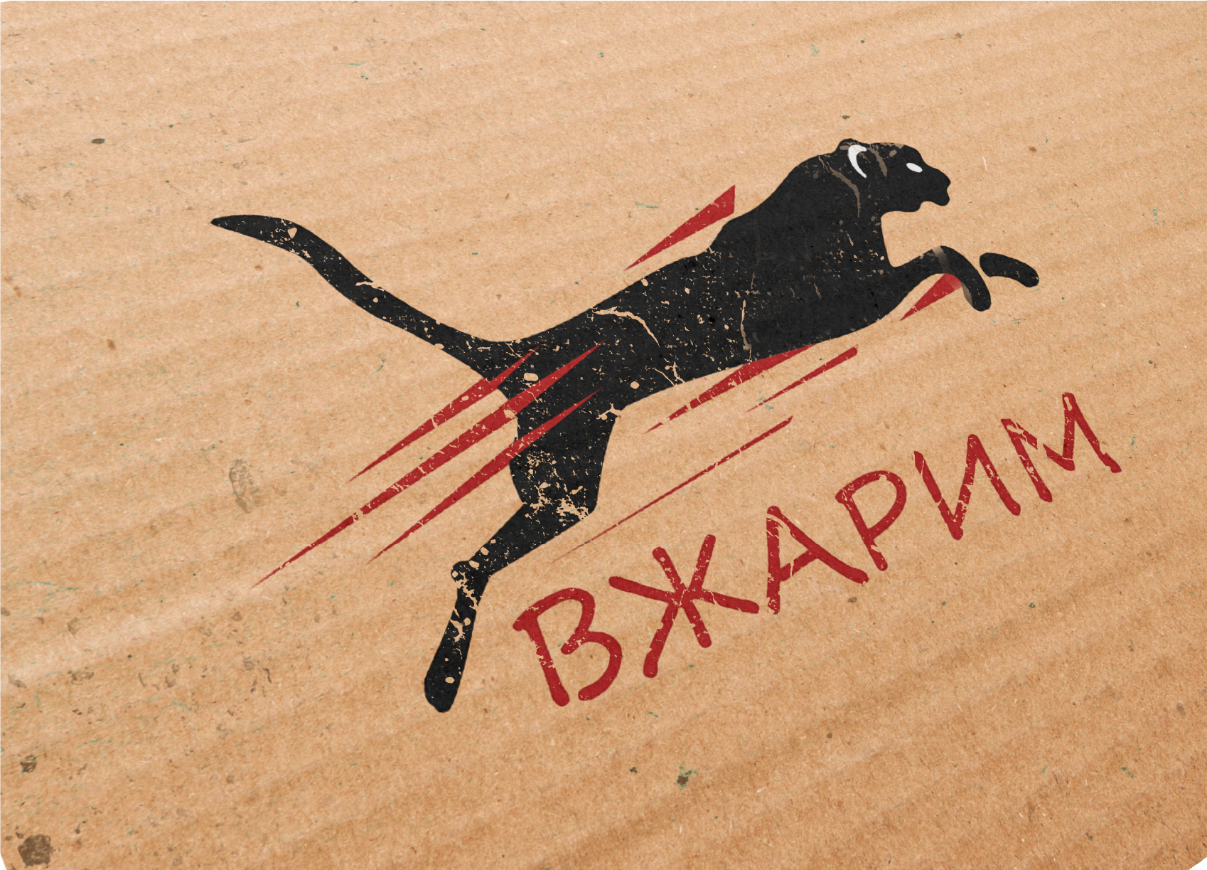 Требуется, разработка логотипа для крафт-кафе «ВЖАРИМ». фото f_855601163f3262c1.jpg