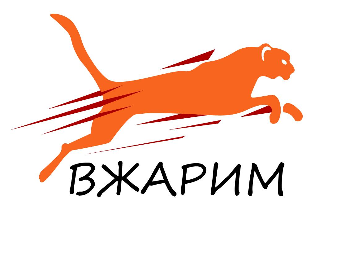 Требуется, разработка логотипа для крафт-кафе «ВЖАРИМ». фото f_975601164028ceb3.jpg