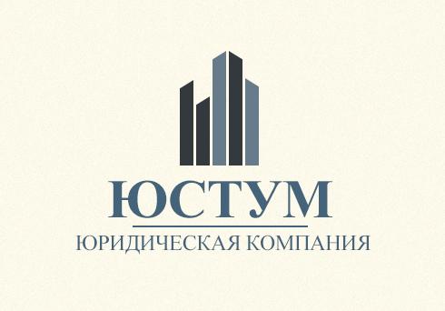 Юридическая компания Юстум
