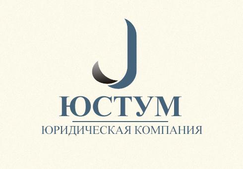 2-й вариант логотипа Юстум (Justum)
